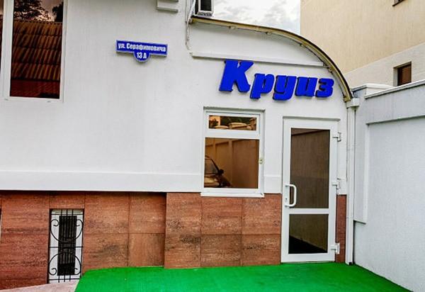 Гостиница «Круиз»